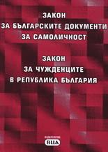 zakon-za-bylgarskite-dokumenti-za-samolichnost-zakon-za-chuzhdencite-v-republika-bylgaria