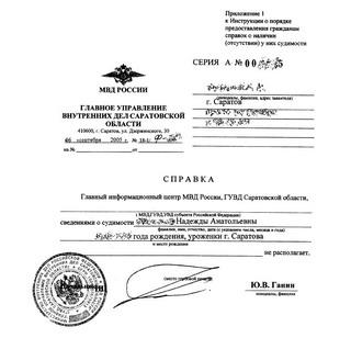 Справка об осутствии судимости в Болгарии, для консульской служб