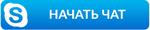 Начать чат в Skype